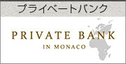 PRIVATE BANK 口座開設